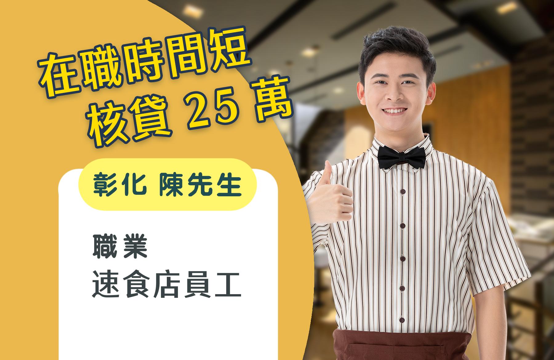 彰化陳先生 速食店0615