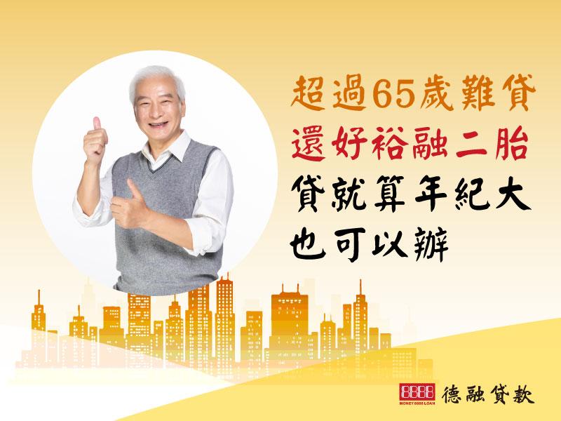 超過65歲貸款很難,還好裕融二胎房貸就算年紀大也可以辦