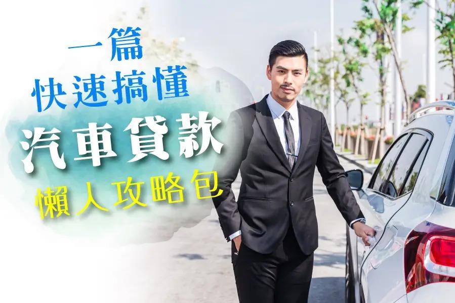 汽車貸款懶人攻略包,一篇帶你快速搞懂汽車借款! (1)